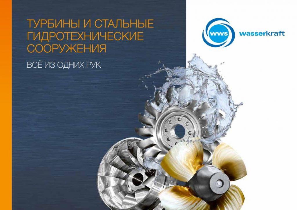 Folder Info WWS russian Wasserkraftwerk
